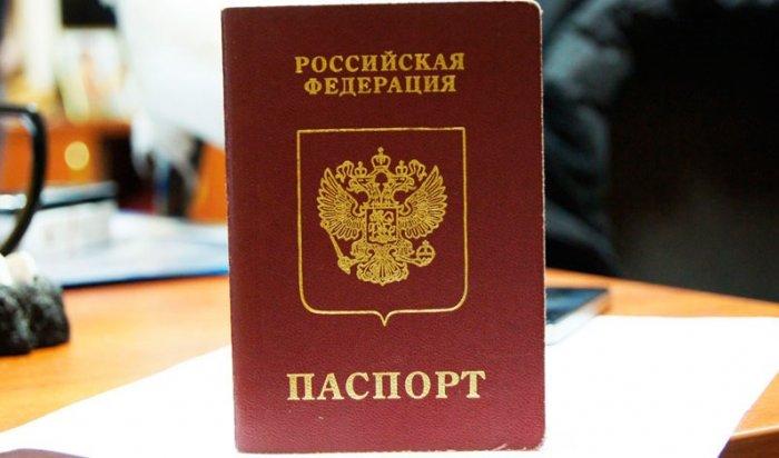 Паспорта вРоссии будут оформлять вдвое быстрее