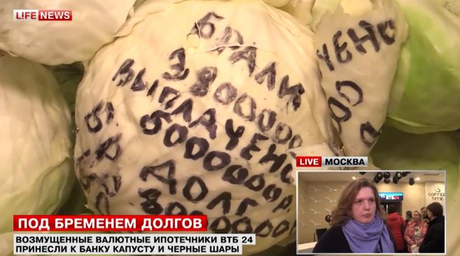 Валютные заёмщики «ВТБ 24»пришли кбанку скапустой ичёрными шарами