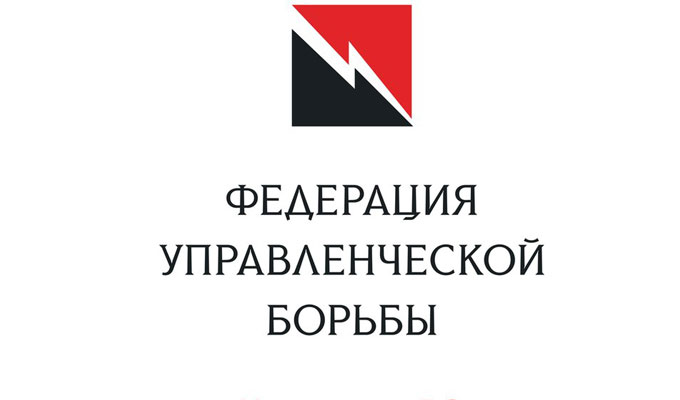 ВИркутске пройдет чемпионат поуправленческой борьбе «Кубок Байкала»
