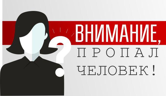В Иркутске без вести пропала женщина