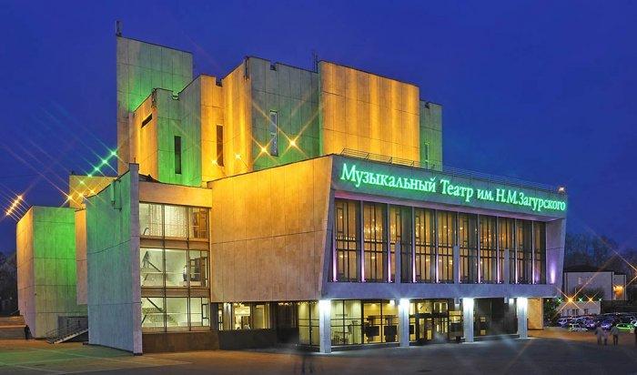 Иркутский музыкальный театр застраховали на 162 миллиона рублей