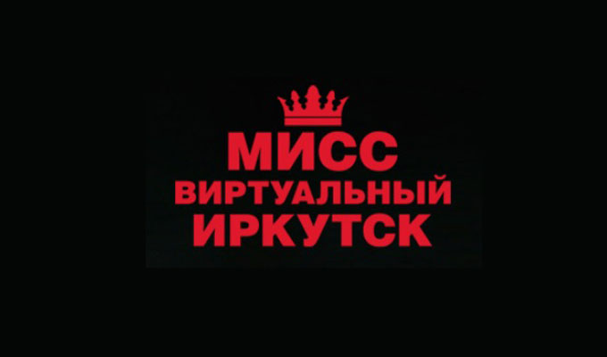 Выбираем «Мисс виртуальный Иркутск— 2016» поверсии WEACOM.RU