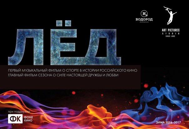 13марта вИркутске начнутся съёмки фильма Федора Бондарчука «Лед»