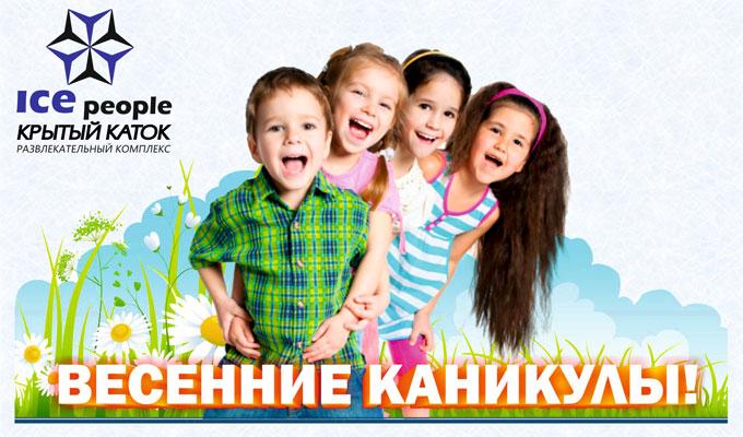 Развлекательный комплекс ICE PEOPLE предлагает прекрасный спортивный отдых для вас иваших детей!