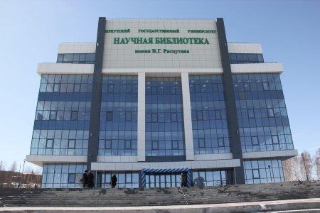 Новое здание научной библиотеки ИГУ им. В.Г. Распутина открылось в Иркутске