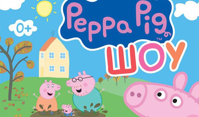 ВИркутске иАнгарске пройдет премьера интерактивного спектакля «Свинка Пеппа собирает друзей!»