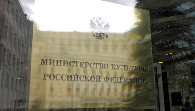 ФСБ России возбудила уголовное дело против чиновников Минкультуры