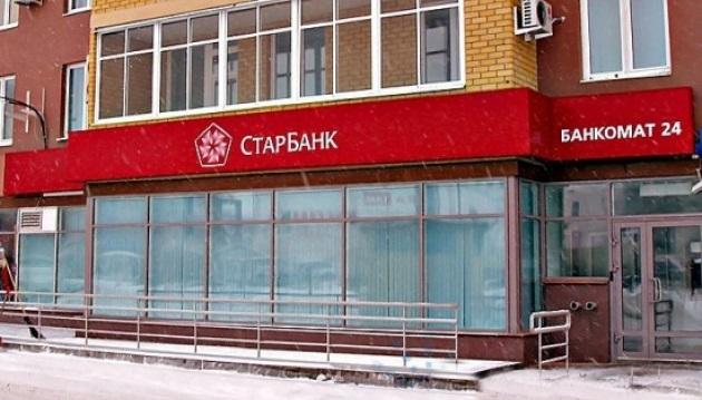 Центробанк отозвал лицензию у «СтарБанка»
