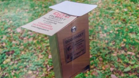 В Иркутске установят 33 диспенсера с одноразовыми пакетами для уборки за собаками