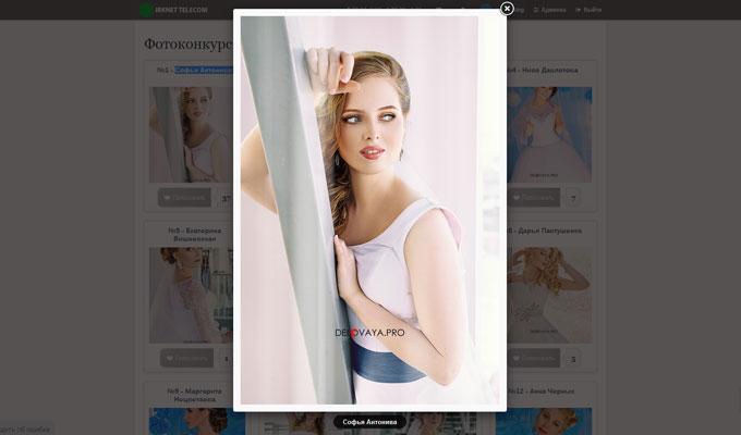 Определена победительница «Мисс виртуальный Иркутск— 2016» поверсии WEACOM.RU