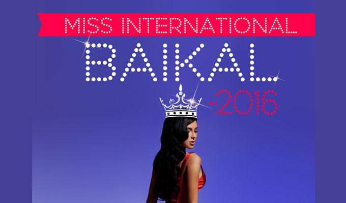 «Miss International Baikal» разыскивает самую красивую девушку Прибайкалья