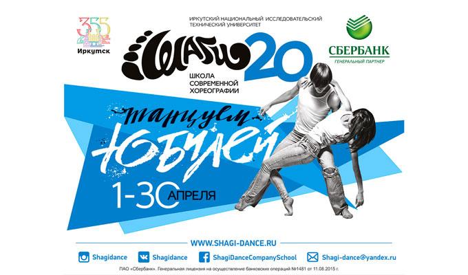 Вапреле 2016года иркутская школа современной хореографии «ШАГИ» празднует свое 20-летие