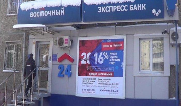 В Иркутске задержали трех налетчиков, пытавшихся ограбить банк