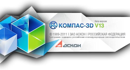 Против жителя Иркутска, незаконно продавшего программу «Компас-3D V13», возбуждено уголовное дело