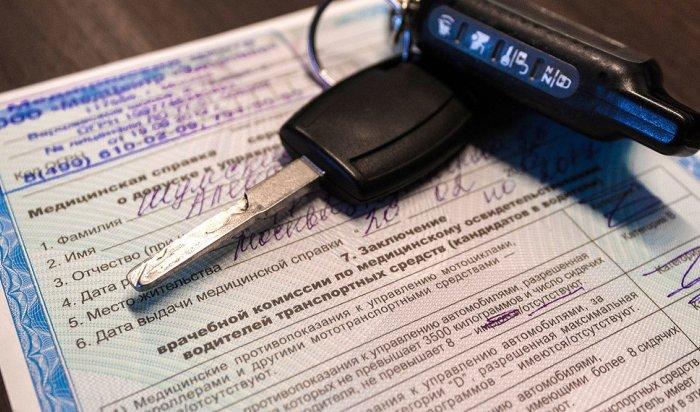 Процедура получения медсправки для водителей станет проще