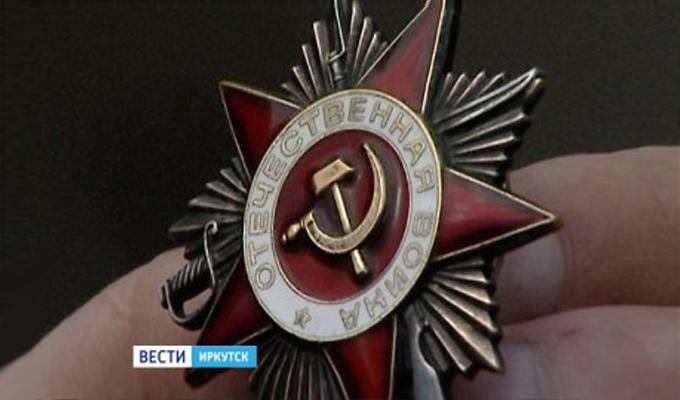 Житель Иркутска выкупил ордена, чтобы вернуть их ветерану
