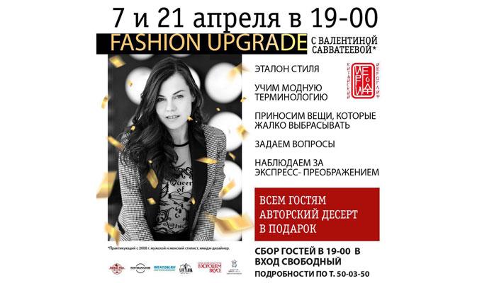 Иркутянок приглашают на «FASHION upgrade с Валентиной Савватеевой»