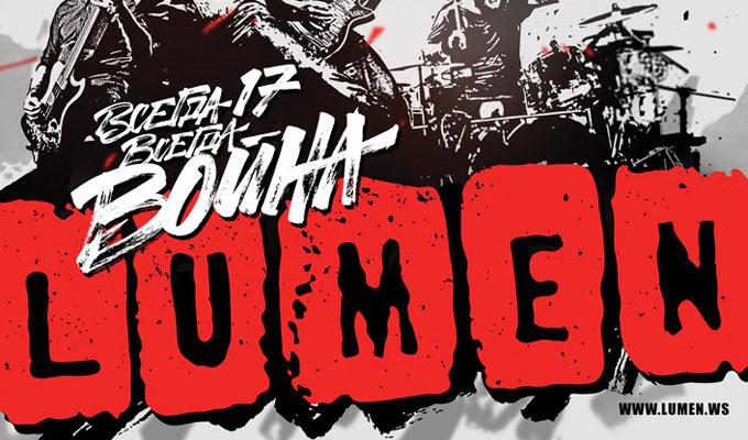 ВИркутске выступит Lumen сновой программой «Всегда 17— всегда война»