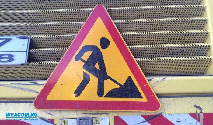 В Иркутске на две недели ограничат движение по улице 5-й Железнодорожной