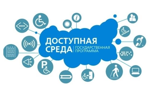 Регионы получат 2,29миллиарда рублей наповышение доступности услуг для инвалидов