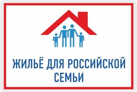 Более 700 жителей Иркутской области намерены принять участие в программе «Жилье для российской семьи»