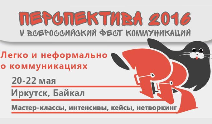 Впервые вИркутске пройдет фестиваль коммуникаций «Перспектива 2016»