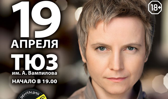 19апреля вИркутске выступит группа «Сурганова иоркестр»