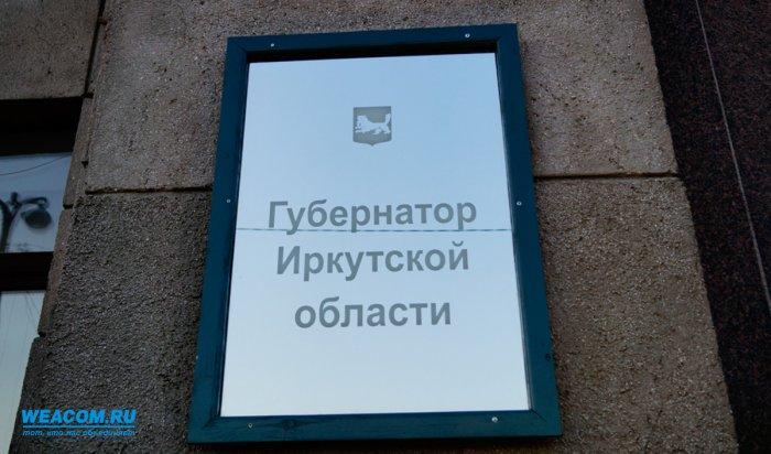 В Иркутской области при губернаторе начал работать Высший совет
