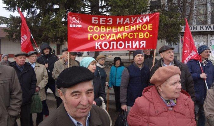 В Академгородке Иркутска прошел митинг против объединения научных институтов ИНЦ СО РАН