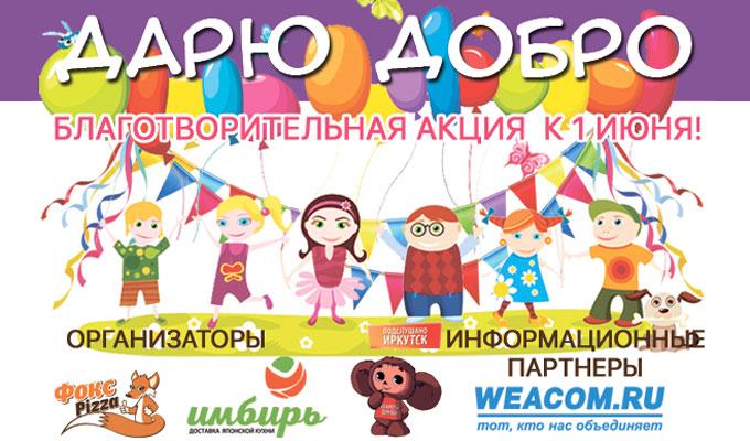 Прими участие вблаготворительной акции «ДАРИ ДОБРО»