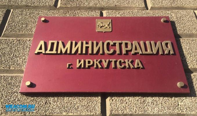 В округах Иркутска будут работать 8 общественных приемных мэра