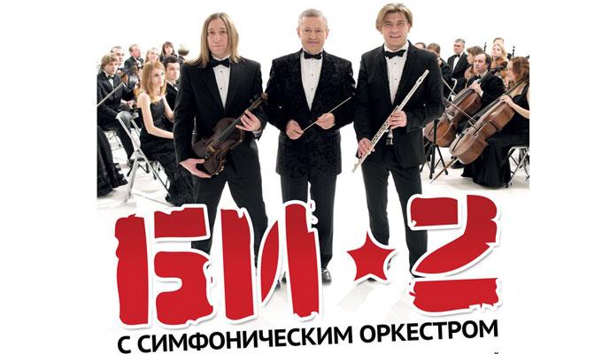 25апреля насцене Иркутского музыкального театра выступит «Би-2» ссимфоническим оркестром