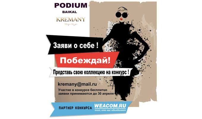 Международный фестиваль искусства идизайна «Baikal— Подиум » пройдет вИркутске