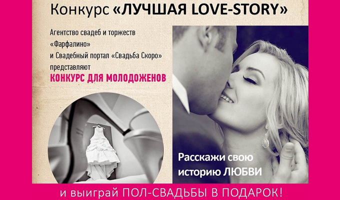 Расскажи свою историю любви иполучи полсвадьбы вподарок!