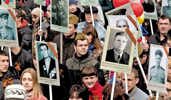 В семи городах Иркутской области пройдет акция «Бессмертный полк»