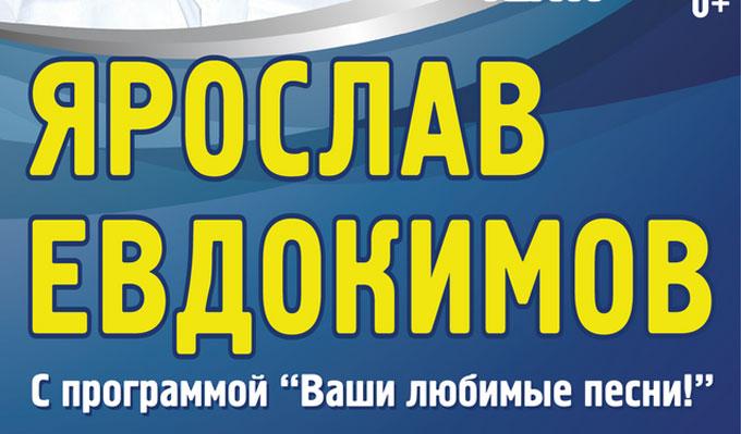 17мая вИркутском музыкальном театре выступит Ярослав Евдокимов