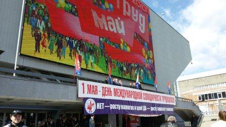 1 мая в Иркутске отметили День Весны и Труда