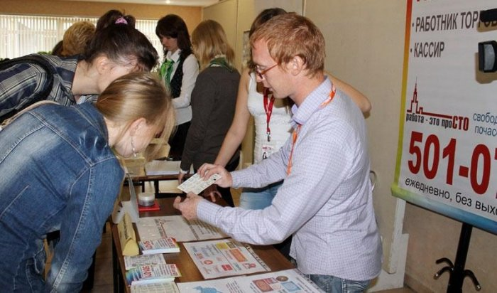В Иркутске 18 мая пройдет «Ярмарка летних вакансий»