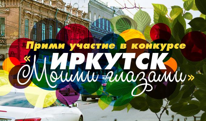 Прими участие вконкурсе «Иркутск моими глазами…» ивыиграй ценные призы!