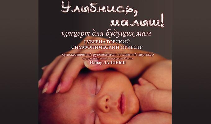 6 июня в Иркутске пройдет концерт для будущих мам