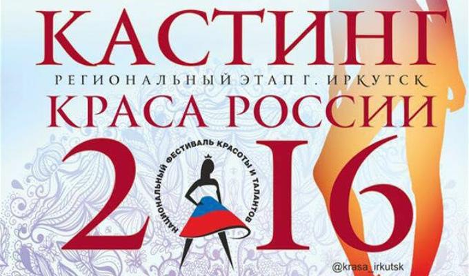 Иркутянок приглашают принять участие вкастинге конкурса «Краса России 2016»