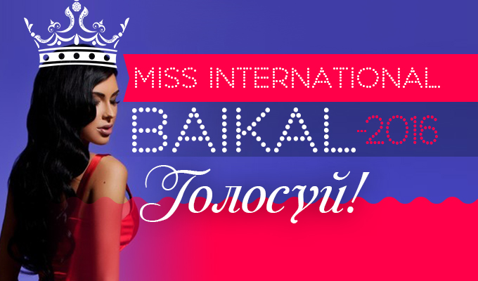 Голосуем за «MISS INTERNATIONAL BAIKAL»