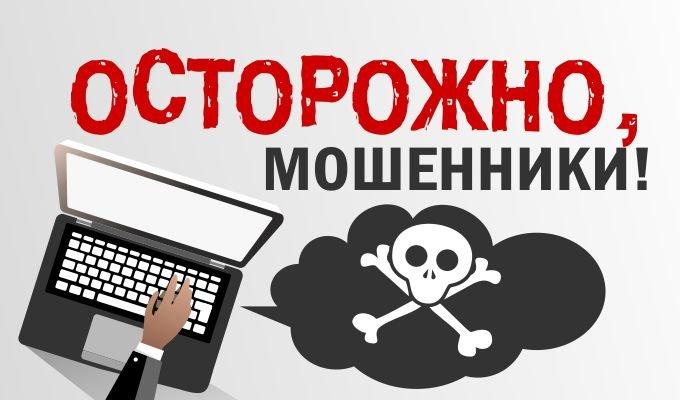 Шесть жителей Иркутской области за сутки пострадали от мошенников