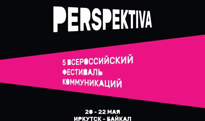 Вближайшие выходные вИркутске пройдет Фестиваль «Перспектива»