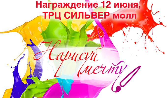 Иркутянам предлагают поучаствовать втворческом конкурсе «Нарисуй мечту»