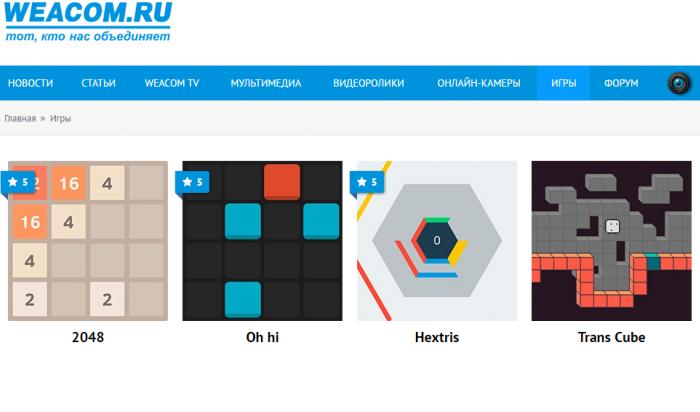 WEACOM.RU запустил раздел «Игры»!