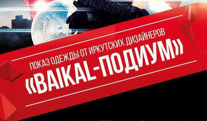 Показ коллекций молодых дизайнеров проекта «PODIUM BAIKAL» состоится 27мая