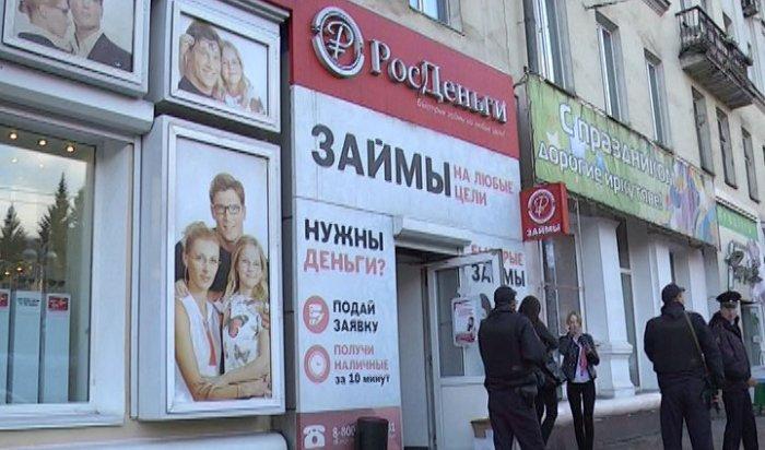Вцентре Иркутска неизвестный ограбил офис «Росденьги»