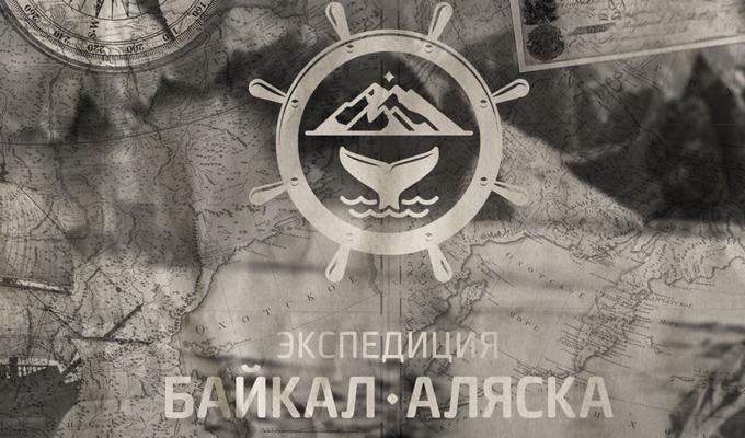 30мая изИркутска стартует экспедиция «Байкал Аляска»