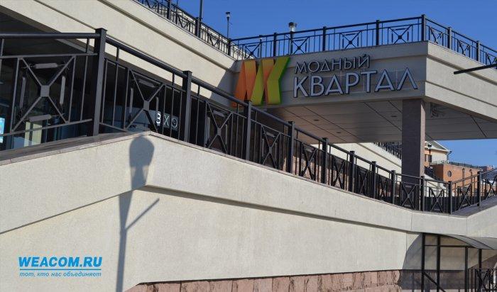 ВИркутске осудили 20-летнюю девушку, сообщившую оминировании ТРЦ «Модный квартал»